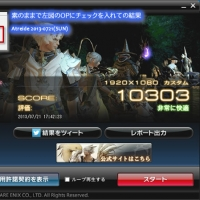 2013-0721-ff14benchmarkresult-2openable